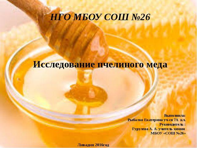 НГО МБОУ СОШ №26 Исследование пчелиного меда Выполнила: Рыбалко Екатерина уч-...
