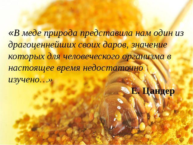 «В меде природа представила нам один из драгоценнейших своих даров, значение...