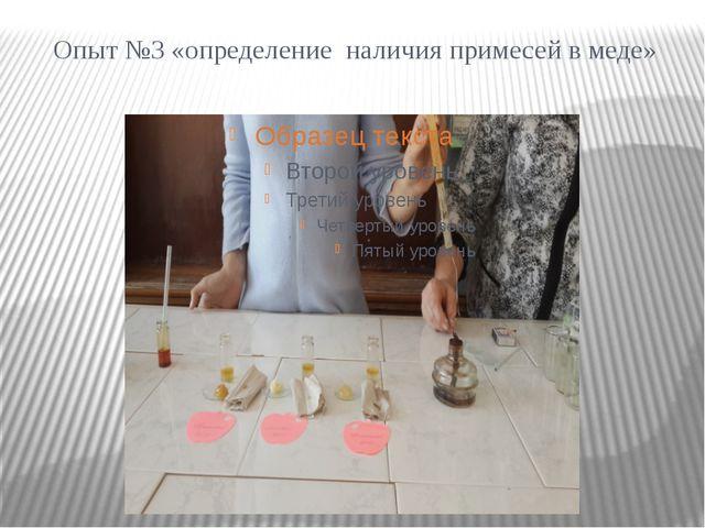 Опыт №3 «определение наличия примесей в меде»