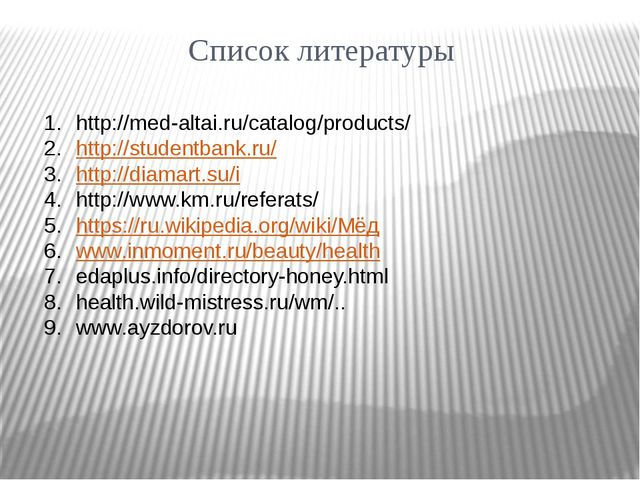 Список литературы http://med-altai.ru/catalog/products/ http://studentbank.ru...