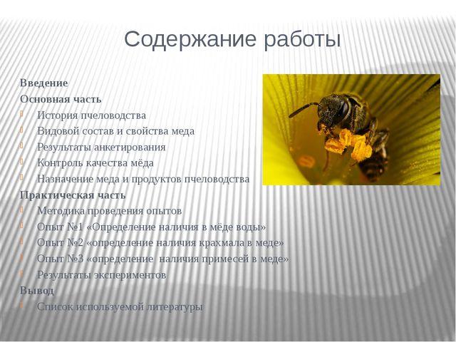 Содержание работы Введение Основная часть История пчеловодства Видовой состав...