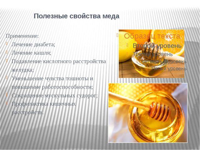 Полезные свойства меда Применение: Лечение диабета; Лечение кашля; Подавлени...