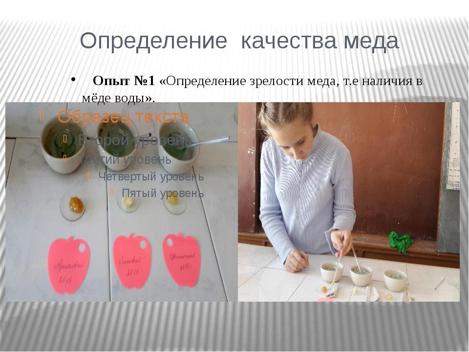 Определение качества меда Опыт №1 «Определение зрелости меда, т.е наличия в м...