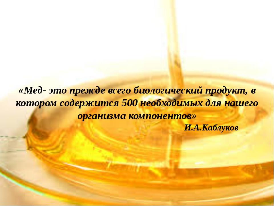 «Мед- это прежде всего биологический продукт, в котором содержится 500 необх...