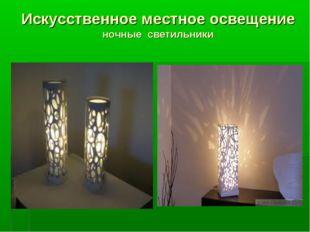 Искусственное местное освещение ночные светильники