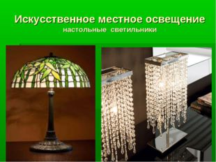 Искусственное местное освещение настольные светильники