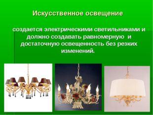 Искусственное освещение создается электрическими светильниками и должно созда