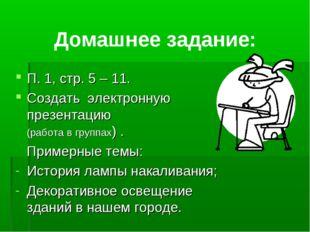 Домашнее задание: П. 1, стр. 5 – 11. Создать электронную презентацию (работа