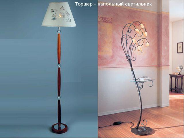 Торшер – напольный светильник