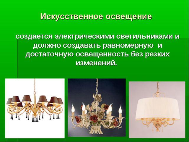 Искусственное освещение создается электрическими светильниками и должно созда...