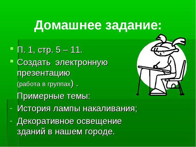 Домашнее задание: П. 1, стр. 5 – 11. Создать электронную презентацию (работа...