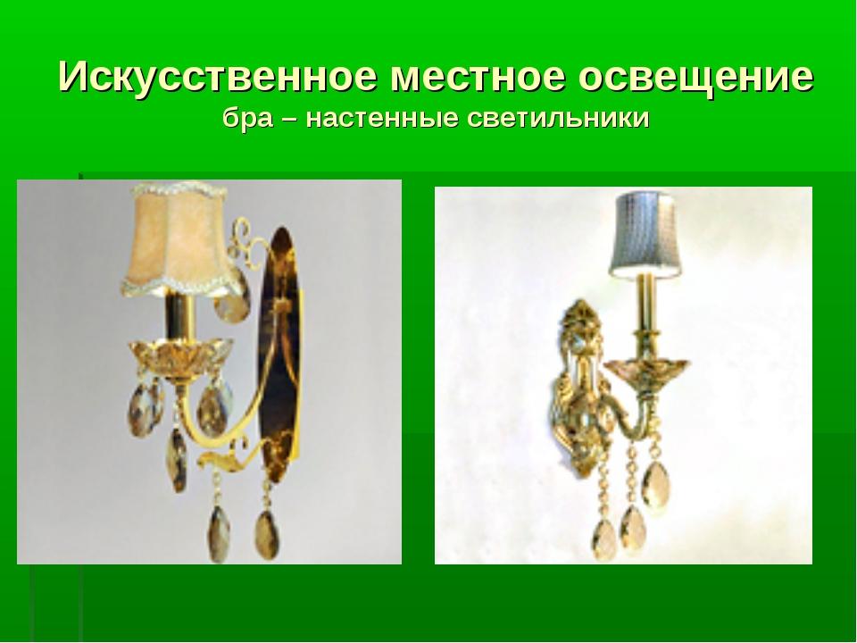 Искусственное местное освещение бра – настенные светильники