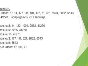 «Смотрины». Даны числа: 17, 14, 177, 111, 101, 122, 71, 321, 1004, 2832, 6543
