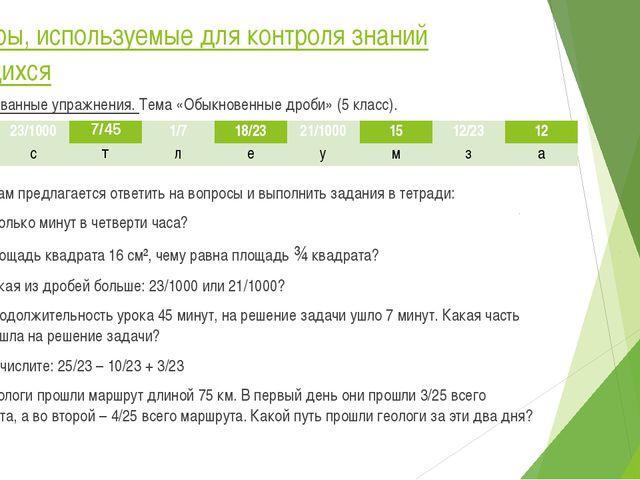 4.Игры, используемые для контроля знаний учащихся Кодированные упражнения. Те...