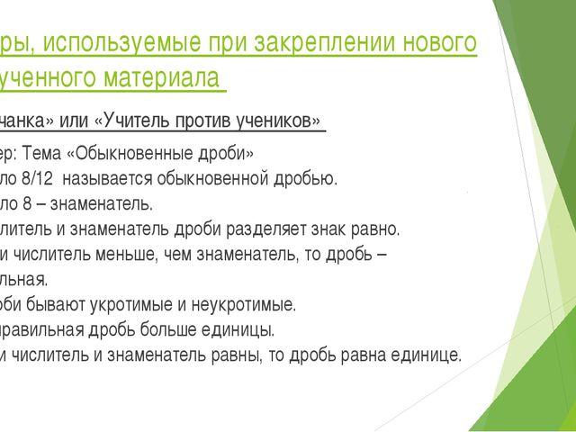 3.Игры, используемые при закреплении нового и изученного материала «Молчанка...