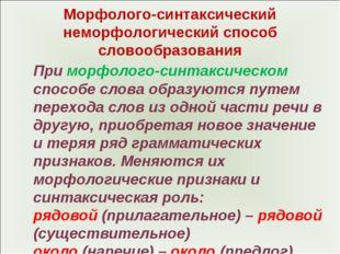 Морфолого-синтаксический неморфологический способ словообразования При морфо