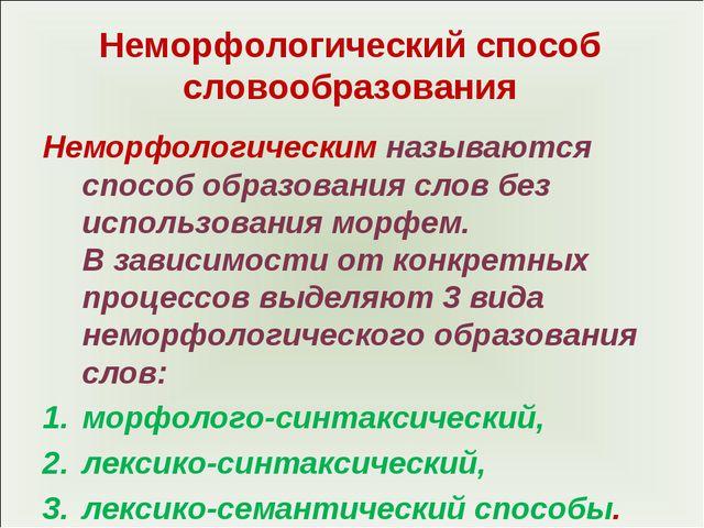 Неморфологический способ словообразования Неморфологическим называются способ...