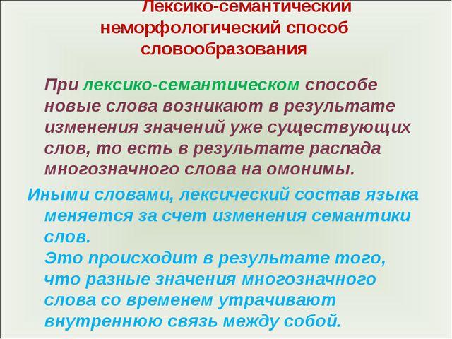 Лексико-семантический неморфологический способ словообразования При лексико...