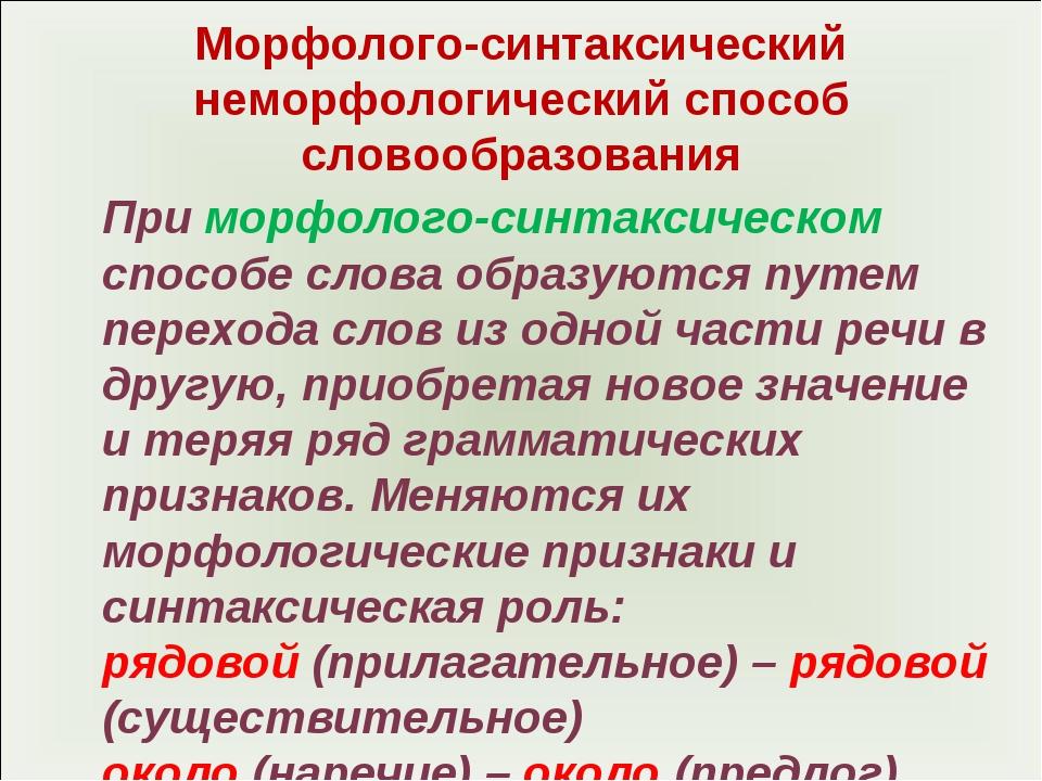 Морфолого-синтаксический неморфологический способ словообразования При морфо...