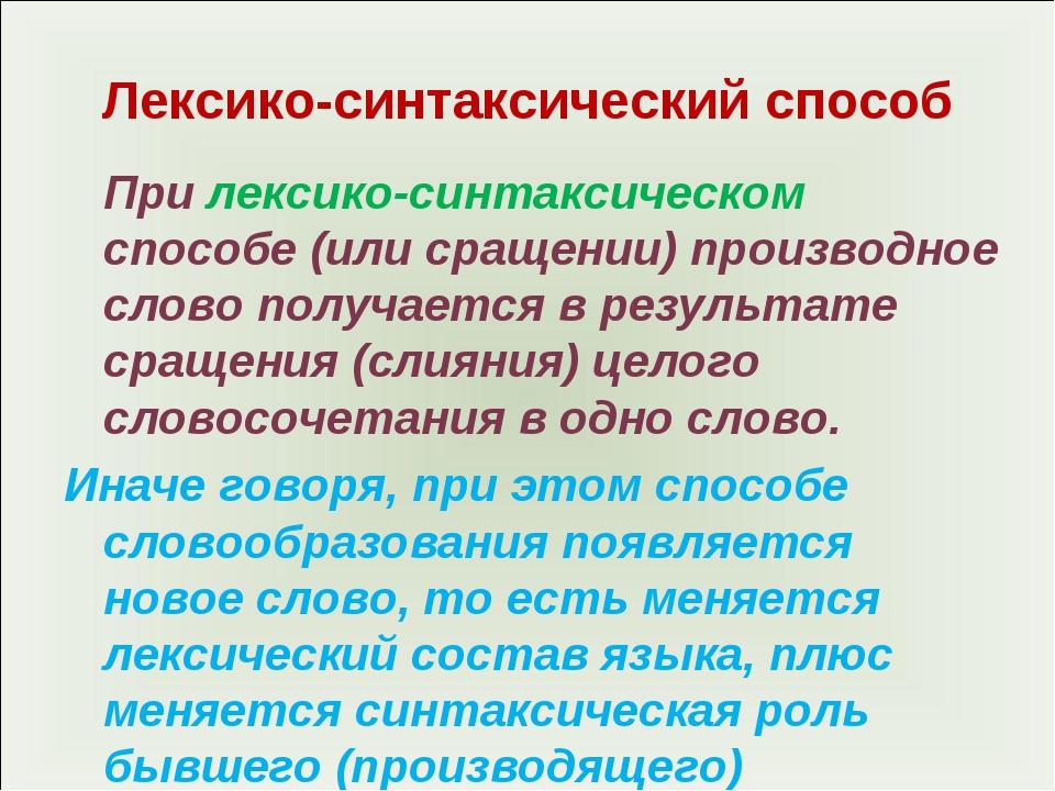 Лексико-синтаксический способ При лексико-синтаксическом способе (или сращен...