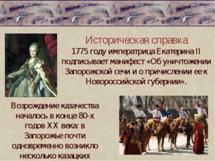 Историческая справка 1775 году императрица Екатерина II подписывает манифест