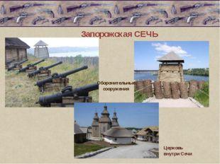 Запорожская СЕЧЬ Оборонительные сооружения Церковь внутри Сечи