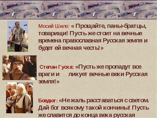 Мосий Шило: « Прощайте, паны-братцы, товарищи! Пусть же стоит на вечные врем...