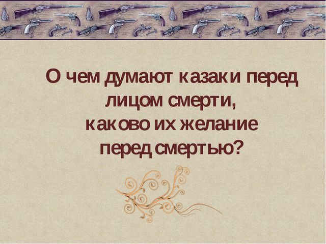 О чем думают казаки перед лицом смерти, каково их желание перед смертью?