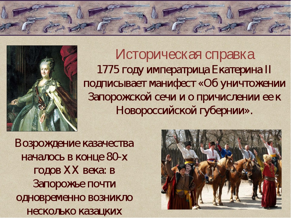 Историческая справка 1775 году императрица Екатерина II подписывает манифест...