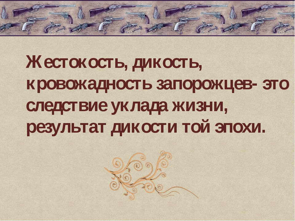 Жестокость, дикость, кровожадность запорожцев- это следствие уклада жизни, р...