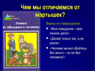 Чем мы отличаемся от мартышек? Верны ли утверждения: «Мое поведение – мое лич