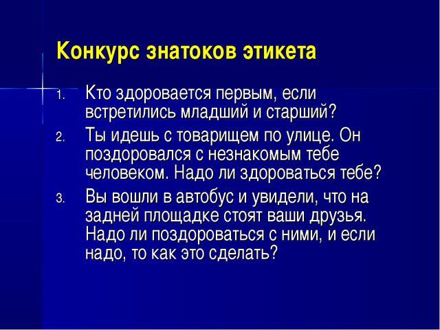 Конкурс знатоков этикета Кто здоровается первым, если встретились младший и с...