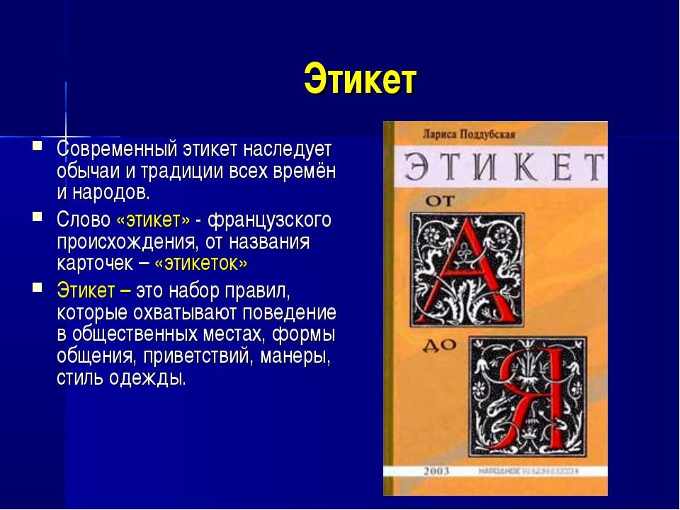 Этикет Современный этикет наследует обычаи и традиции всех времён и народов....