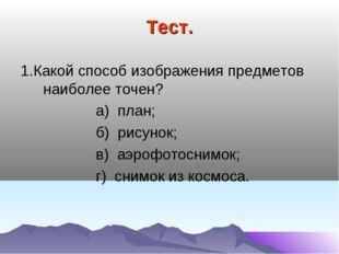 Тест. 1.Какой способ изображения предметов наиболее точен? а) план; б) рисуно