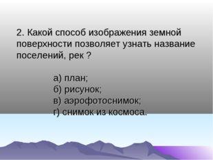 2. Какой способ изображения земной поверхности позволяет узнать название посе