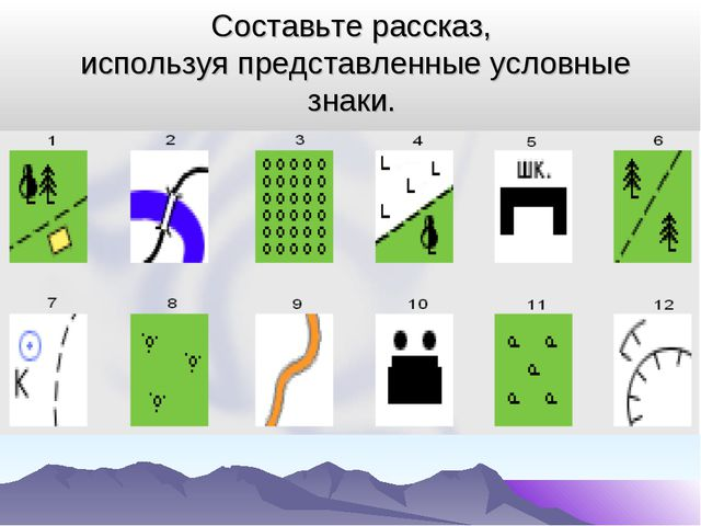 Составьте рассказ, используя представленные условные знаки.