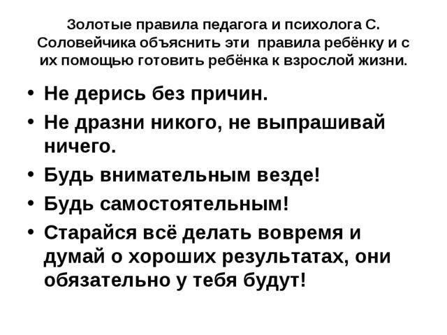 Золотые правила педагога и психолога С. Соловейчика объяснить эти правила реб...