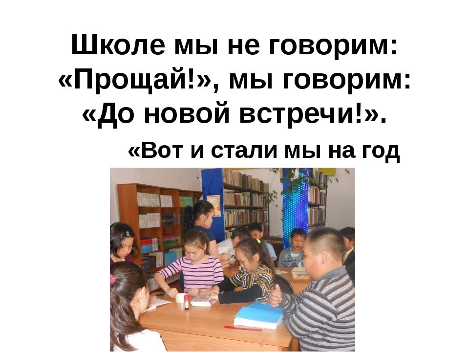 Школе мы не говорим: «Прощай!», мы говорим: «До новой встречи!». «Вот и стали...