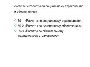 счете 69 «Расчеты по социальному страхованию и обеспечению» 69-1 «Расчеты по