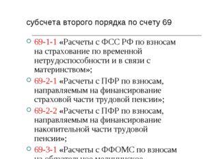 субсчета второго порядка по счету 69 69-1-1 «Расчеты с ФСС РФ по взносам на с