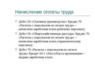 Начисление оплаты труда Дебет 20 «Основное производство» Кредит 70 «Расчеты с