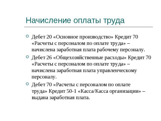 Начисление оплаты труда Дебет 20 «Основное производство» Кредит 70 «Расчеты с...