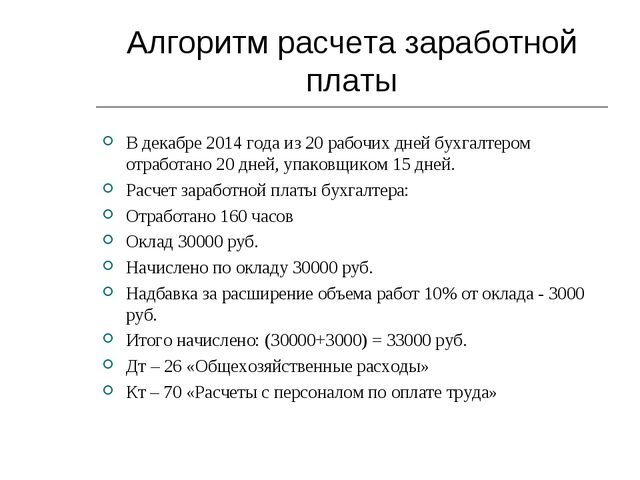 Алгоритм расчета заработной платы В декабре 2014 года из 20 рабочих дней бухг...