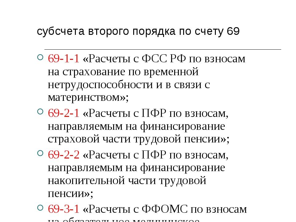 субсчета второго порядка по счету 69 69-1-1 «Расчеты с ФСС РФ по взносам на с...