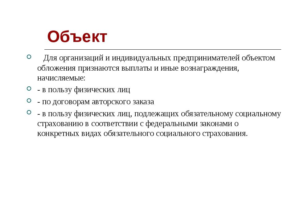 Объект Для организаций и индивидуальных предпринимателей объектом обложения п...