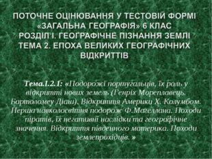 Тема.І.2.1: «Подорожі португальців, їх роль у відкритті нових земель (Генріх