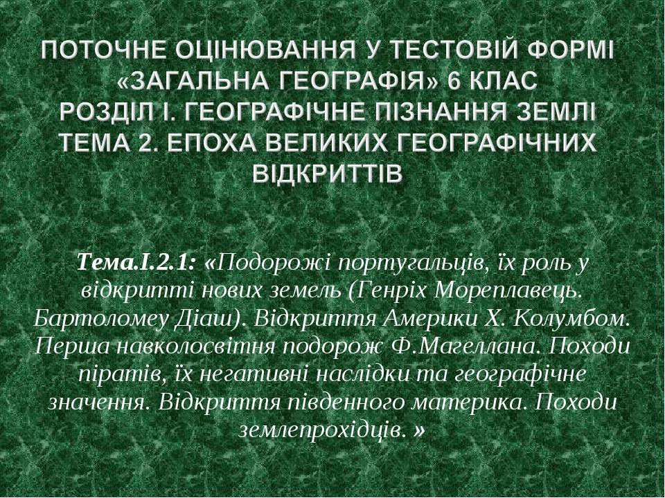 Тема.І.2.1: «Подорожі португальців, їх роль у відкритті нових земель (Генріх...