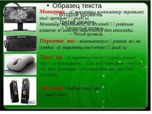 Монитор – ақпаратты компьютер экранына шығаратын құрылғы. Монитор экранындағ