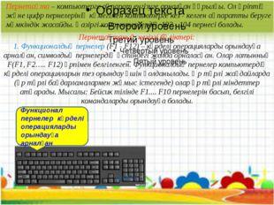 Пернетақта – компьютерге ақпарат енгізуге арналған құрылғы. Ол әріптің және