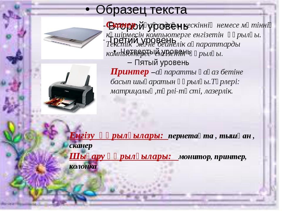 Сканер – қағаздағы кескіннің немесе мәтіннің көшірмесін компьютерге енгізеті...